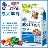 耐吉斯 SOLUTION 成犬 羊肉田園蔬菜 小顆粒配方 15kg