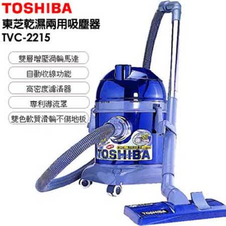 東芝-乾濕吸塵器(TVC-2215)