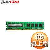 Panram 品安 DDR3 1600 8G 桌上型記憶體