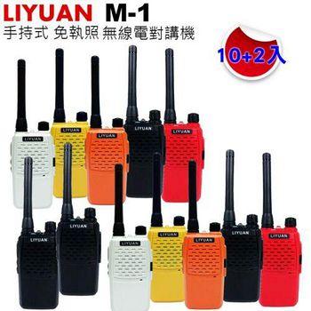 LIYUAN M-1 手持式 免執照無線電對講機 (10入組 加贈2支 再送電池及專業空導)