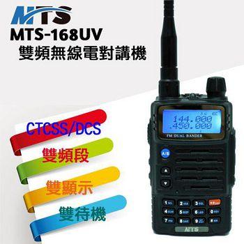 MTS 手持雙頻雙顯示無線電對講機 MTS-168UV
