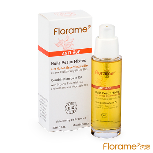 ~Florame法恩~淨白修護精華油30ml~混合性肌膚