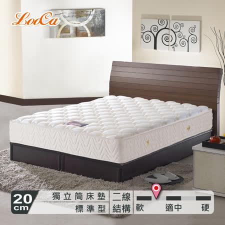 (母親節活動) LooCa小資天絲獨立筒床墊(雙人)