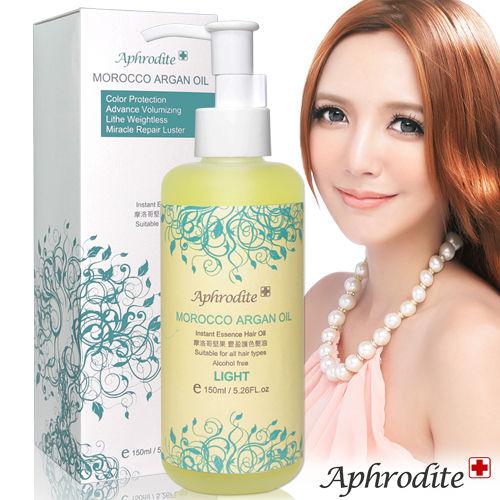 Aphrodite 摩洛哥堅果 豐盈護色髮油150ml