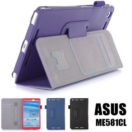 ASUS 華碩 Memo Pad 8 ME581 ME581CL 高質感平板電腦可手持皮套 保護套 牛皮紋