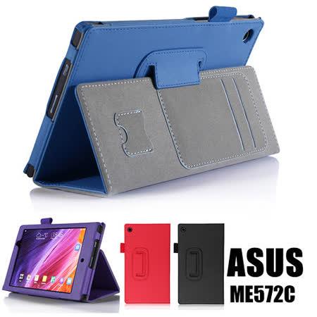 ASUS 華碩 MeMO Pad 7 ME572C ME572 高質感平板電腦可手持皮套 保護套 牛皮紋