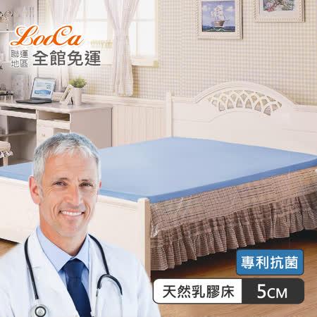 LooCa美國抗菌5cm天然乳膠床墊(單人3尺)