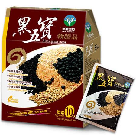 【禾園生技】黑五寶穀膳品(35公克x10包)任選