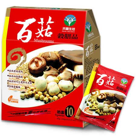 【禾園生技】百菇穀膳品(30公克x10包)任選