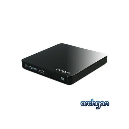archgon 亞齊慷 MD-1103-U2BDRW 外接式藍光燒錄機(採Panasonic機芯)