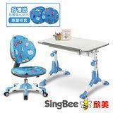 SingBee欣美 兒童手調睿智桌椅組合