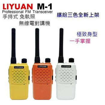 LIYUAN M-1 手持式 免執照無線電對講機 ( 再送專業空氣導管耳機)