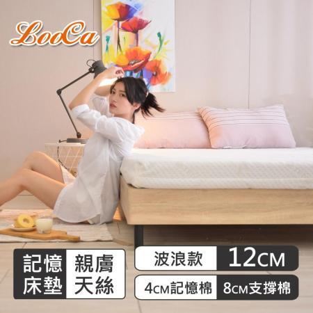 【LooCa】特級天絲12cm釋壓記憶床墊(雙人)