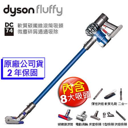 dyson fluffy DC74 軟質碳纖維滾筒手持無線吸塵器