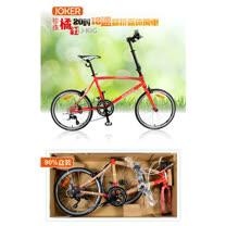 【JOKER】20吋18速鋁折疊休閒車-珍珠橘紅(J-K1G)/90%組裝