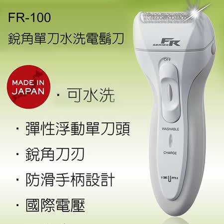 ▼【全新福利品】日本IZUMI-銳角單刀水洗電鬍刀FR-100