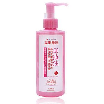 森田藥妝淨白卸妝油200ml