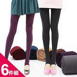 【Olivia】天鵝絨保暖刷毛內搭褲/保暖內搭褲/踩腳褲 6件組