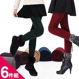 【Olivia】天鵝絨保暖刷毛內搭褲/保暖內搭褲/連褲款 6件組