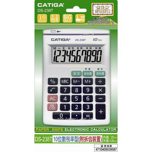 ~CATIGA~DS~238T 10位數 桌上型計算機  專利拆信裝置