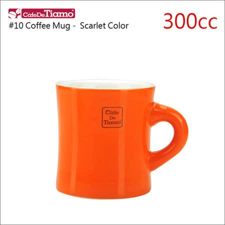 Tiamo 10號馬克杯300CC (橘) HG0857SC