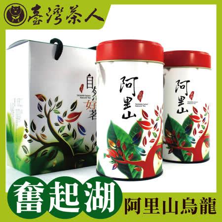 【台灣茶人】奮起阿里山烏龍~超值茶葉禮盒(自然好茗系列)