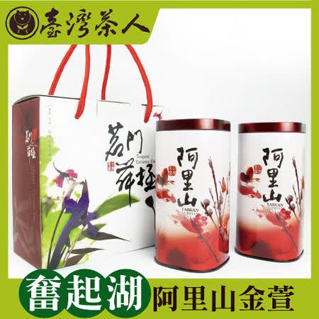 【台灣茶人】奮起阿里山金萱~超值茶葉禮盒(茗門舞極阿里山組)