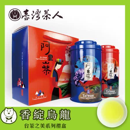 【台灣茶人】手採高海拔烏龍~超值茶葉禮盒(台茶之美阿里山組)