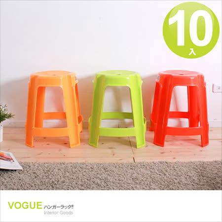 【MR.BOX】卡雅休閒塑膠椅(大)*10入(三色可選)/塑膠椅/板凳/椅子/休閒椅/折疊椅/電腦椅