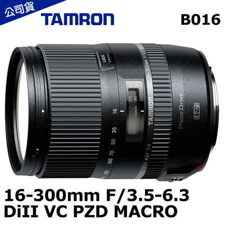 Tamron 16-300mm F3.5-6.3 DiII VC PZD MACRO B016 俊毅公司貨 原廠保固3年