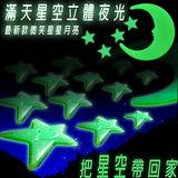 促銷2入組-滿天星空立體夜光組 (50顆星星+1顆月亮) 夜光星星/夜光貼
