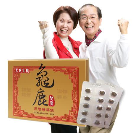 天良龜鹿雙寶 原膠精華錠 (30粒X1盒)
