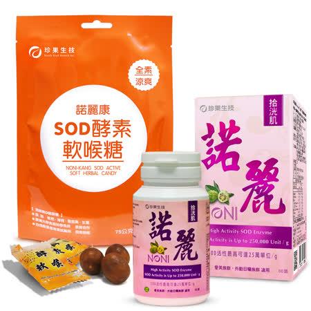 《珍果》拾洸肌諾麗SOD酵素膠囊+諾麗康SOD酵素軟喉糖