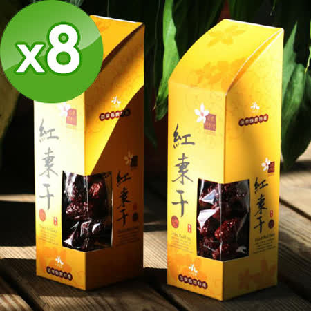 【苗栗公館鄉農會】嚴選紅棗干禮盒x8盒組(100G/盒)