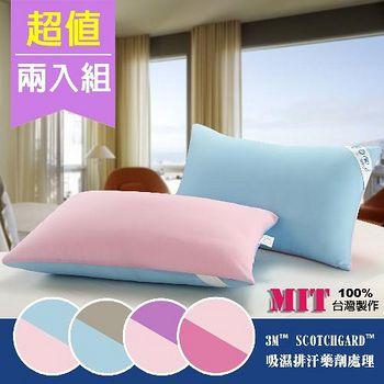精靈工廠 吸濕排汗防蹣抑菌超細纖維雙色枕頭 2入(B0567)