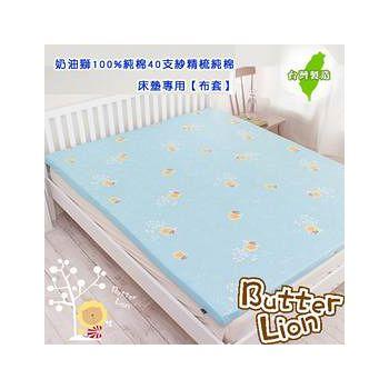 奶油獅 精梳絲光純棉床墊專用床套單人5CM 水藍(3尺)