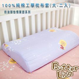 奶油獅 乳膠、記憶工學大枕專用純棉枕頭套 幻紫(兩入)