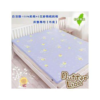 奶油獅 精梳絲光純棉床墊專用床套單人5CM 幻紫(3尺)