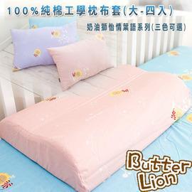奶油獅 乳膠、記憶工學大枕專用純棉枕頭套 四入(可兩色搭配)