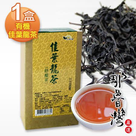 【那魯灣】有機佳葉龍茶GABA-Tea 1盒(75g/盒)