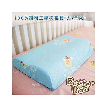 奶油獅 乳膠、記憶工學大枕專用純棉枕頭套 水藍(兩入)