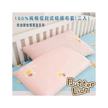 奶油獅 信封式標準枕通用純棉枕頭套 粉紅(兩入)