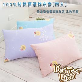 奶油獅 信封式標準枕通用純棉枕頭套 四入(可兩色搭配)
