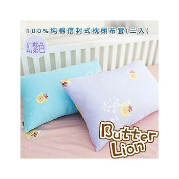 奶油獅 信封式標準枕通用純棉枕頭套 幻紫(兩入)
