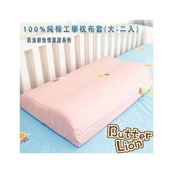 奶油獅 乳膠、記憶工學大枕專用純棉枕頭套 粉紅(兩入)