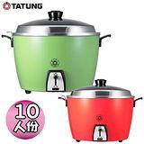 大同 10人份電鍋(TAC-10L-AG)-翠綠色/TAC-10L-AR (朱紅色)