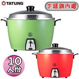 【大同】不銹鋼內鍋電鍋 10人份 TAC-10L-SR(紅色)/TAC-10L-SG(綠色)