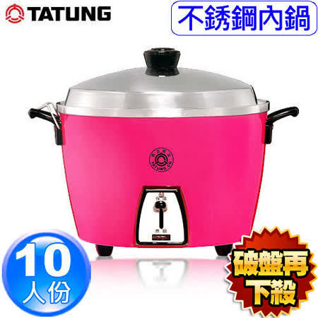 【網購】gohappy線上購物大同10人份(桃喜紅)限定款電鍋 TAC-10L-SI開箱遠 百 愛 買