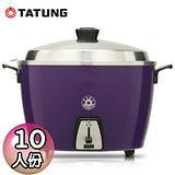 大同 10人份電鍋(TAC-10L-AU)-浪漫紫