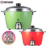 大同 15人份電鍋 TAC-15L-AR(紅色)/TAC-15L-AG(綠色